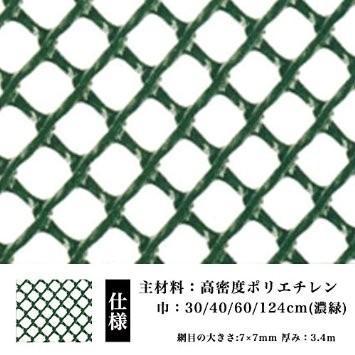 ネトロンシート ネトロンネット CLV-AN-1-300 濃緑 幅300mm×長さ12m 切り売り