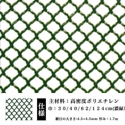 ネトロンシート ネトロンネット CLV-AN-2-620 濃緑 幅620mm×長さ10m 切り売り