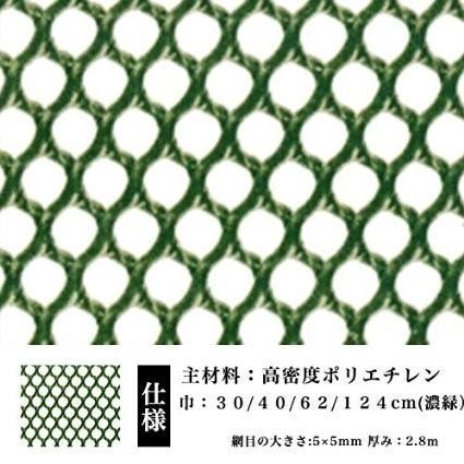 ネトロンシート ネトロンネット CLV-AN-3-400 濃緑 幅400mm×長さ15m 切り売り