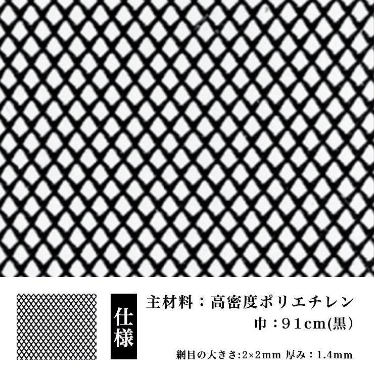 ネトロンシート ネトロンネット CLV-D-6-910 黒 幅910mm×長さ20m 切り売り