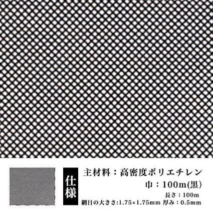 ネトロンシート ネトロンネット CLV-MM 黒 黒 黒 幅460mm×長さ21m 切り売り cf0