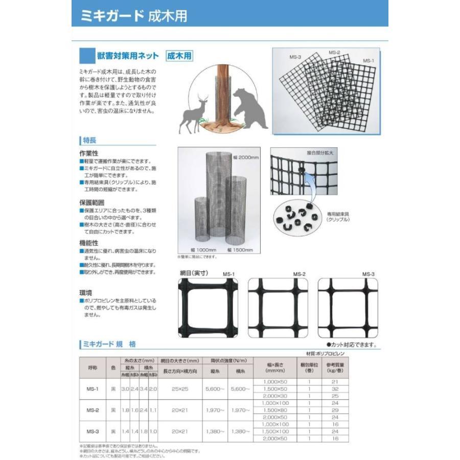 ミキガード PP製 獣害対策用ネット 成木用 CLV-MS-3-1500 大きさ幅1500mm×長さ35m 切り売り