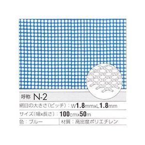 トリカルシート トリカルネット CLV-N-2 ブルー 幅1000mm×長さ45m 切り売り