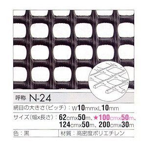 トリカルシート トリカルネット CLV-N-24-1000 黒 幅1000mm×長さ41m 切り売り