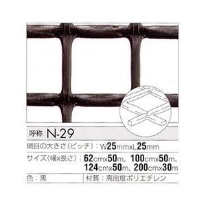 トリカルシート トリカルネット CLV-N-29-1240 黒 幅1240mm×長さ28m 切り売り