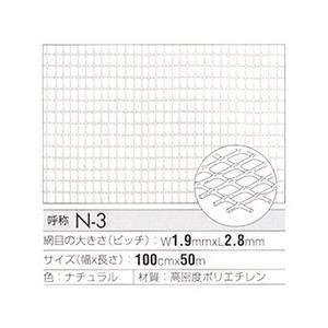 トリカルシート トリカルネット CLV-N-3 ナチュラル 半透明色 幅1000mm×長さ42m 切り売り