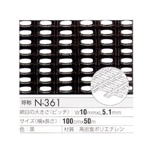 トリカルシート トリカルネット CLV-N-361 黒 幅1000mm×長さ45m 切り売り