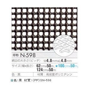 高密度ポリエチレン製 トリカルシート トリカルネット CLV-N-598-620 黒 幅620mm×長さ9m 切り売り