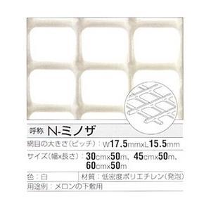 トリカルシート トリカルネット CLV-N-minoza-600 白 幅600mm×長さ39m 切り売り