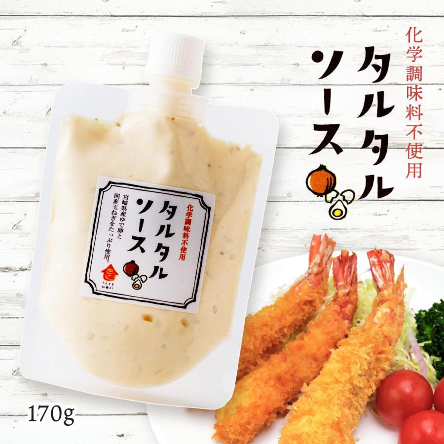 にっぽんマルシェ 宮崎 タケモリ 無化調 タルタルソース