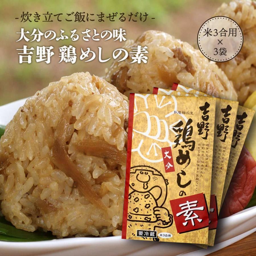 にっぽんマルシェ 大分 吉野鶏めしの素 米3合用
