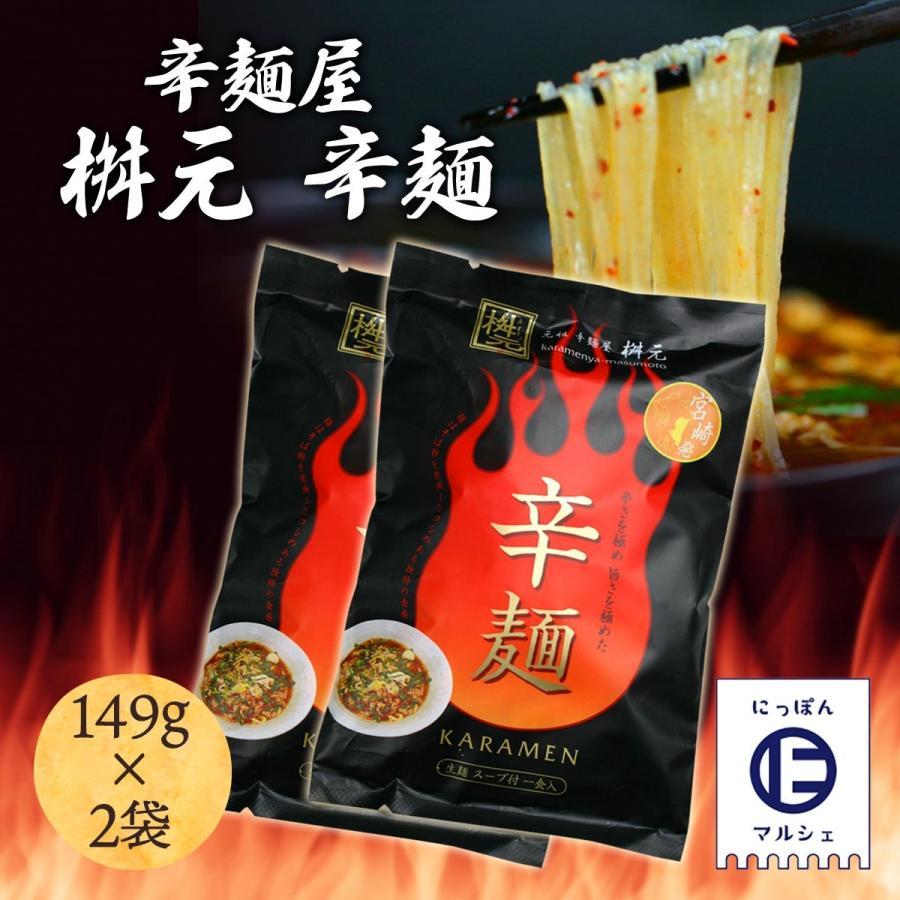 にっぽんマルシェ 宮崎 辛麺屋桝元 辛麺 149g×2袋