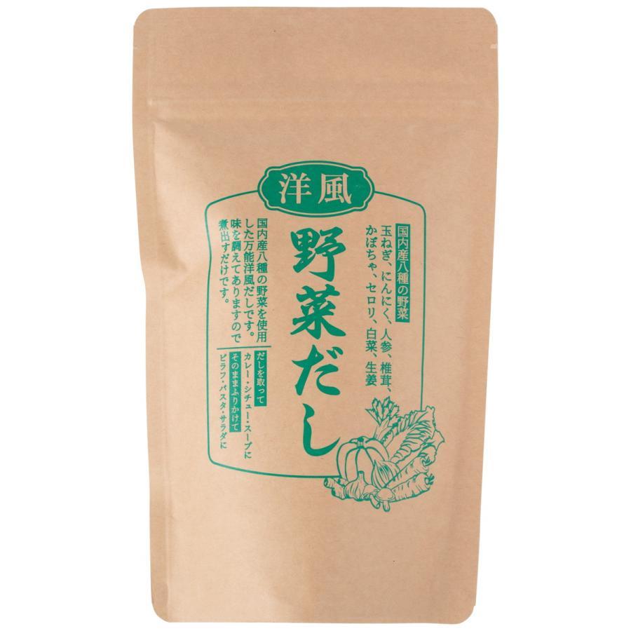 だしパック 野菜だし 万能だし 洋風だし 国産野菜 [宝山九州] だしパック 洋風 野菜だし 168g(6g×28袋)