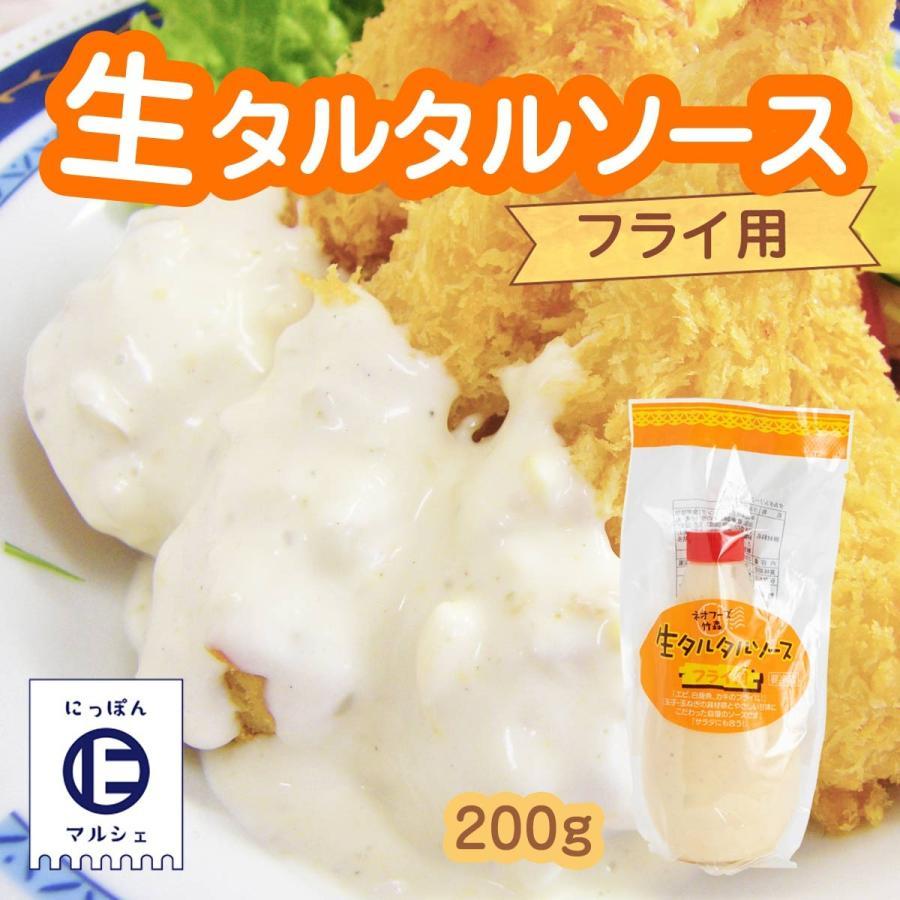 にっぽんマルシェ ネオフーズ竹森 タルタルソース フライ用 200g