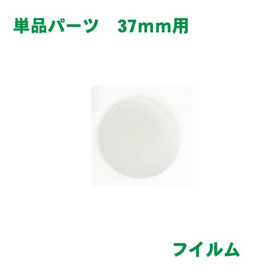 フィルム バッジサイズ 37mm 本店 径用 正規品 100 枚 缶バッジ マシン ニプリ 単品部品 用 素材 nipuri