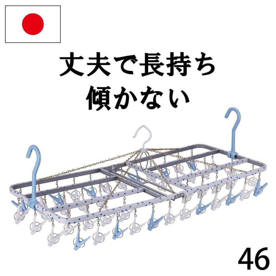 洗濯ハンガー 定価の67%OFF ピンチハンガー 物干しハンガー 46ピンチ スチール ステンレス 傾かない水玉角ハンガー 高品質 日本製