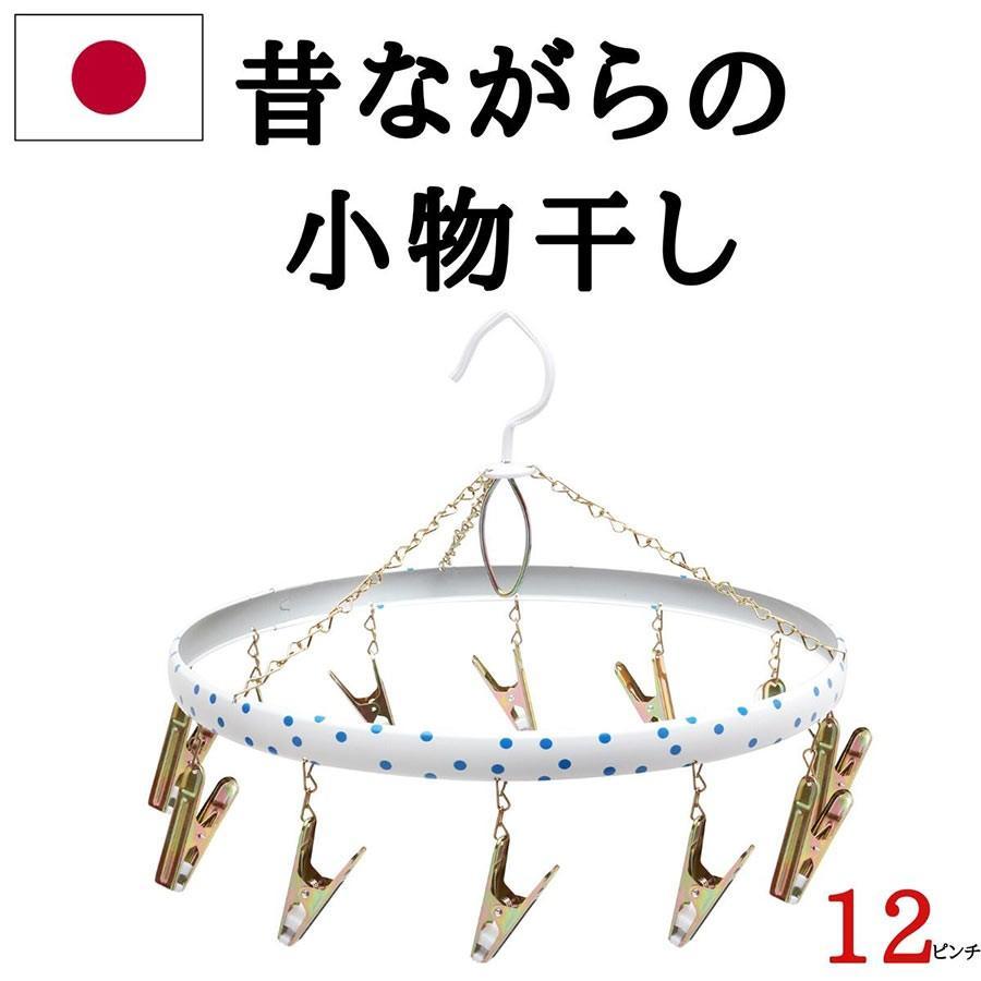 洗濯ハンガー ピンチハンガー セール特価品 物干しハンガー 12ピンチ 洗濯ばさみ 安い スチール ステンレス 1000円ポッキリ日本製 小物干し