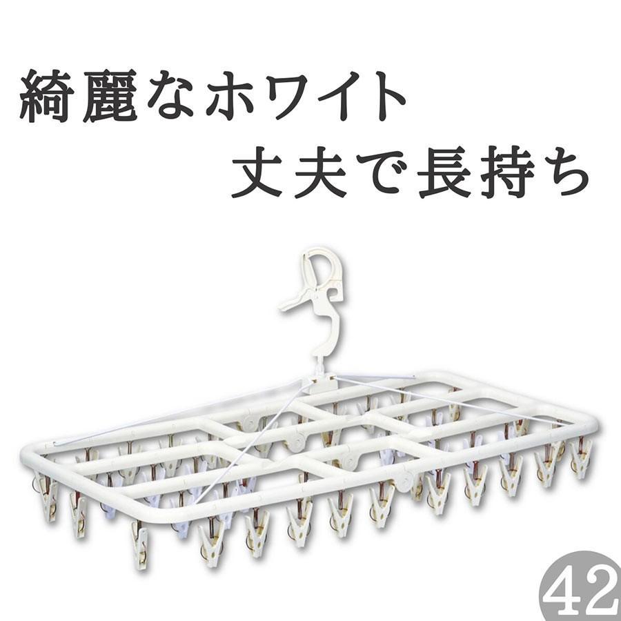 洗濯ハンガー 売店 ピンチハンガー 物干しハンガー 折りたたみ ホワイト 洗濯ばさみ 42ピンチ 本店