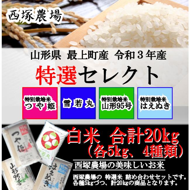 特選セレクト (令和2年産)白米 合計20kg|nishiduka-farm