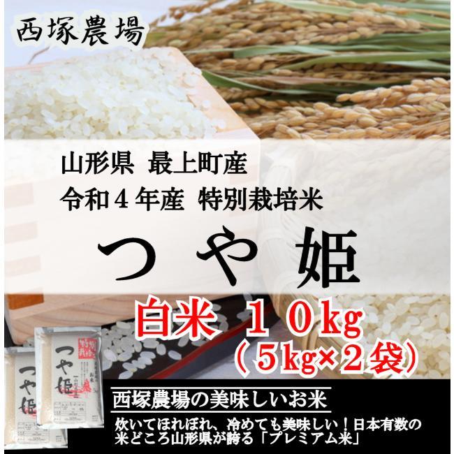 【新米】特別栽培米つや姫 (令和3年産)白米 10kg nishiduka-farm