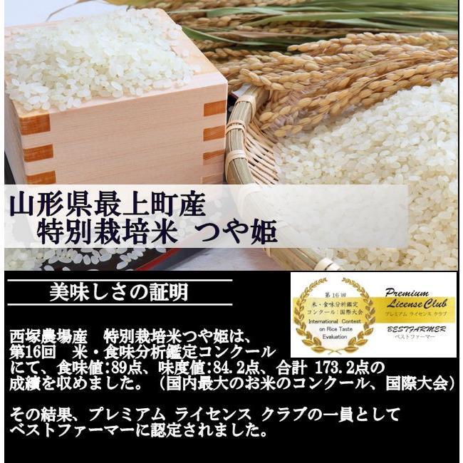 【新米】特別栽培米つや姫 (令和3年産)白米 10kg nishiduka-farm 03