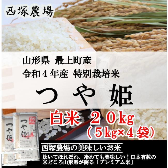 【新米】特別栽培米つや姫 (令和3年産)白米 20kg|nishiduka-farm