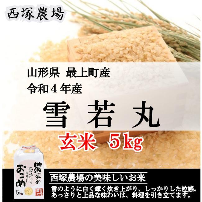 【新米】雪若丸 (令和3年産)玄米 5kg nishiduka-farm