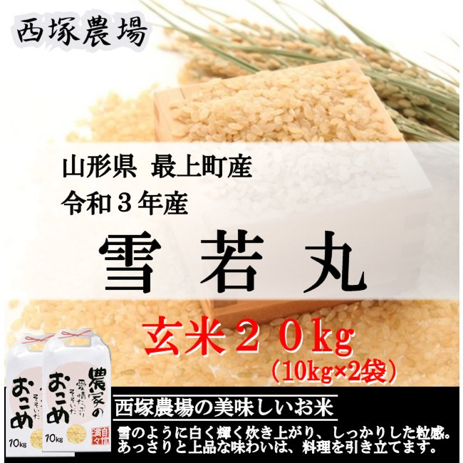 【新米】雪若丸 (令和3年産)玄米 20kg nishiduka-farm