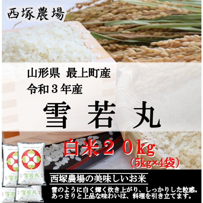 【新米】雪若丸 (令和3年産)白米 20kg nishiduka-farm