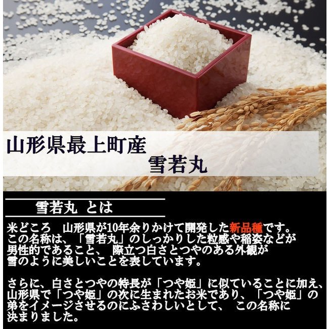 【新米】雪若丸 (令和3年産)白米 20kg nishiduka-farm 03