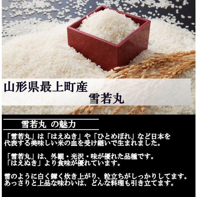 【新米】雪若丸 (令和3年産)白米 20kg nishiduka-farm 04