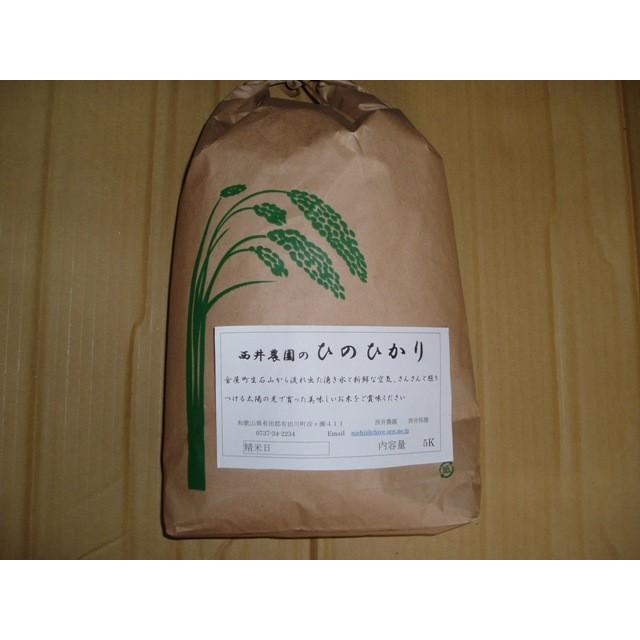 低農薬米 ひのひかり 5キロ  nishii-organic