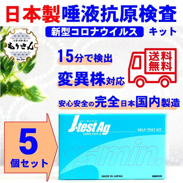 抗原検査キット 日本製 おすすめ 鼻腔 変異株対応 コロナ検査キット COVID-19 送料無料 5個セット 5☆大好評 早い 簡単 自宅でわかる 郵送不要 至上 15分