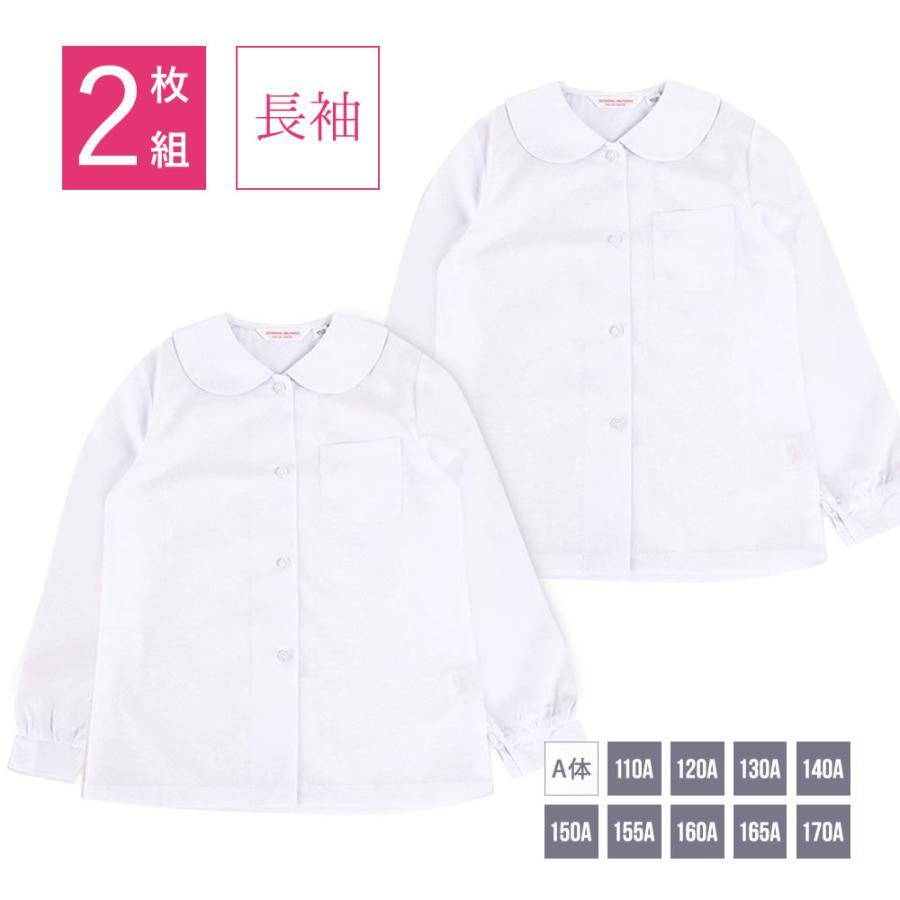 小学生 制服 購入 スクールシャツ 長袖 丸襟 ブラウス 2枚セット A体 テレビで話題 白 110A〜170A 女子