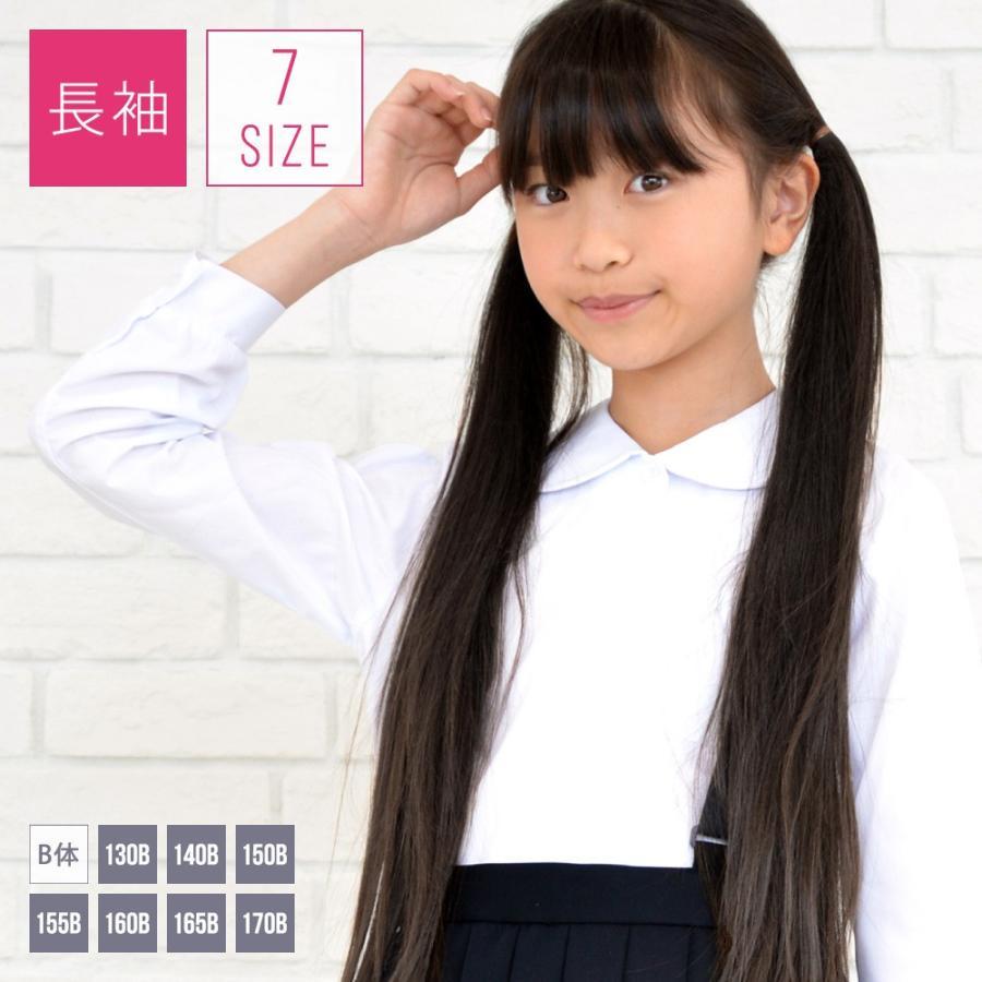 小学生 制服 スクールシャツ 長袖 丸衿 トラスト B体 女子 白 130B〜170B ブラウス 超特価