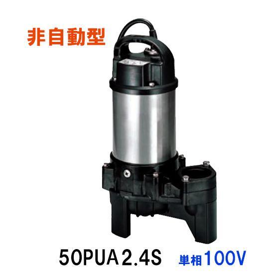 鶴見製作所 汚物用水中ハイスピンポンプ(自動形)50PUA2.4S 代引不可 同梱不可 送料無料 北海道・東北・沖縄・離島は別途