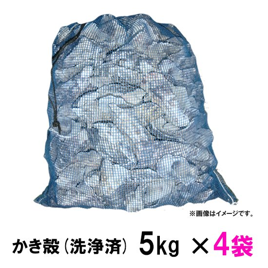かき殻(洗浄済) 約20kg(5kg×4袋) 容積約60L 【送料無料 但、一部地域送料別途 同梱不可】 nishikigoiootani