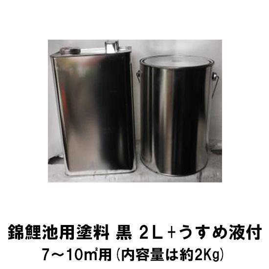錦鯉池用塗料 黒 2L うすめ液付 メーカー公式ショップ 但 一部地域送料別途 同梱不可 送料無料 商品