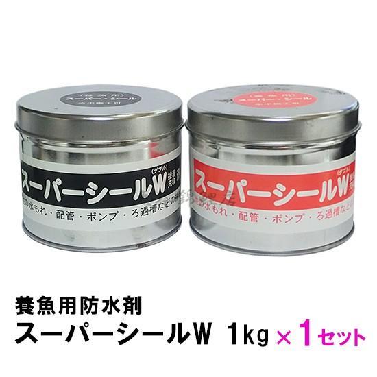 養魚用防水剤 スーパーシールW 1kg 【送料無料 但、一部地域送料別途】|nishikigoiootani