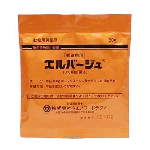 ウエノフードテクノ観賞魚用エルバージュ 10%顆粒 50g 10袋 1〜4袋購入の方はご相談ください。  【代引不可】 nishikigoiootani