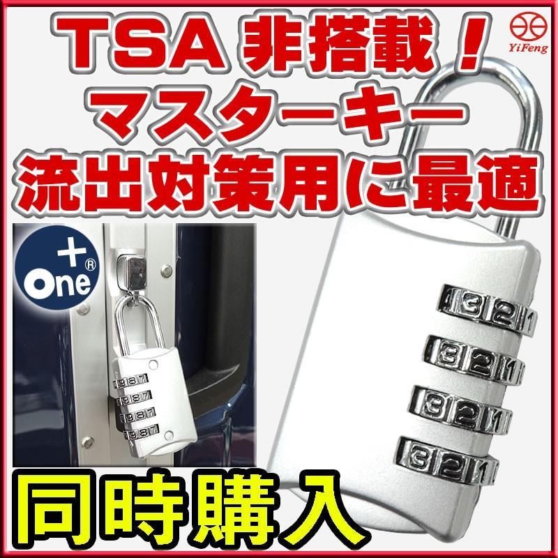 南京錠 4連ロック No.20628 TSA非搭載モデル スーツケース ポストのロックにも使える優れもの マスターキー流出対策用 激安特価品 旅行かばん用 新作からSALEアイテム等お得な商品 満載