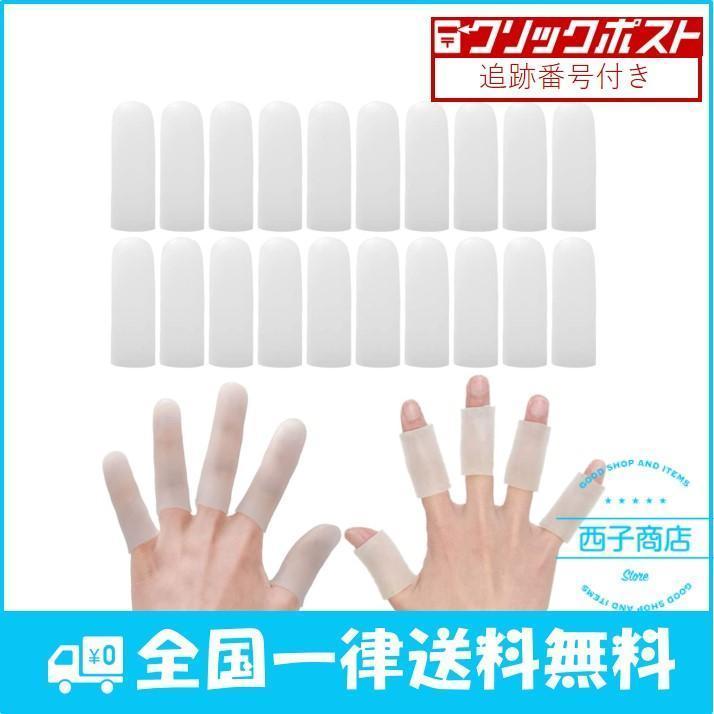 指サポーター 祝開店大放出セール開催中 お求めやすく価格改定 20個入り 指関節サポーター 手指保護キャップ