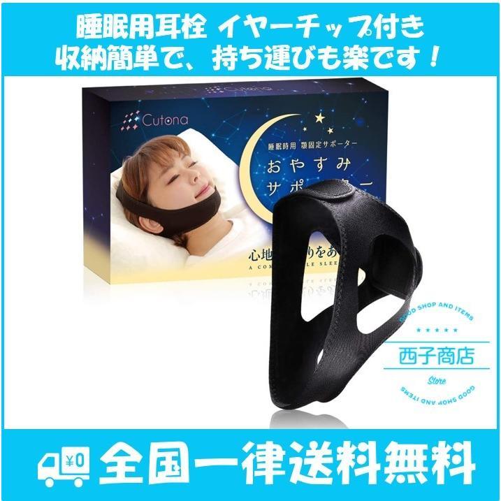 いびき防止 グッズ フェイスサポーター 対策 改善 軽減 マジックテープ 安眠 快眠 鼻呼吸 返品交換不可 キュトナ Cutona イビキ 無呼吸 輸入 あごサポーター 男女兼用 リフトアップ