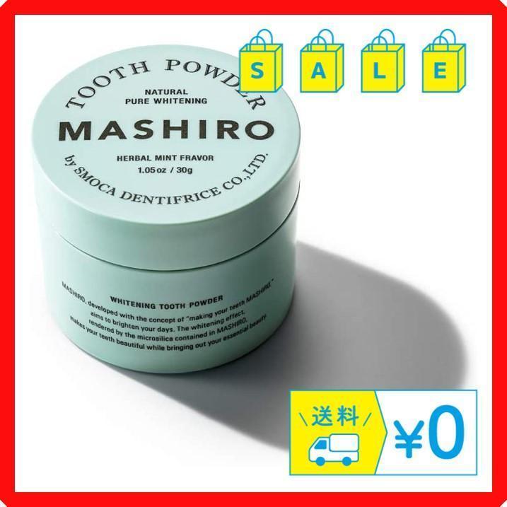 MASHIRO ましろ 薬用 ホワイトニング 新作通販 半額 30g パウダー