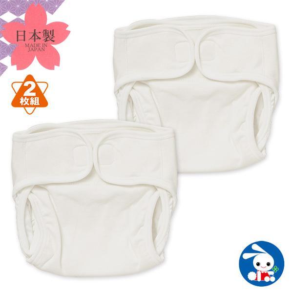 2枚組新生児おむつカバー 白無地 50cm ◆セール特価品◆ 70cm 60cm 定価