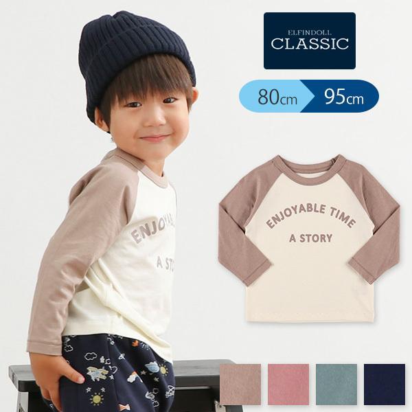 EFC ロゴプリントラグラン長袖Tシャツ 80cm 90cm 開店記念セール WEB限定 95cm