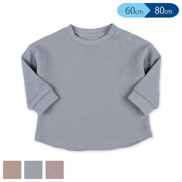 ワッフル無地ワイド長袖Tシャツ 予約販売 60-70cm 一部予約 70-80cm