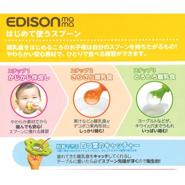 エジソンママのはじめて使うスプーン(オレンジ&キウイ ...