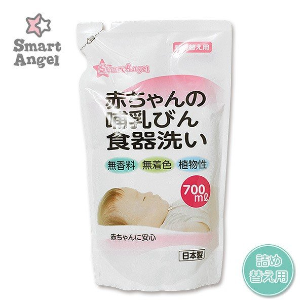 SmartAngel 赤ちゃんの哺乳びん食器洗い 永遠の定番 700ml 信頼 詰め替え用