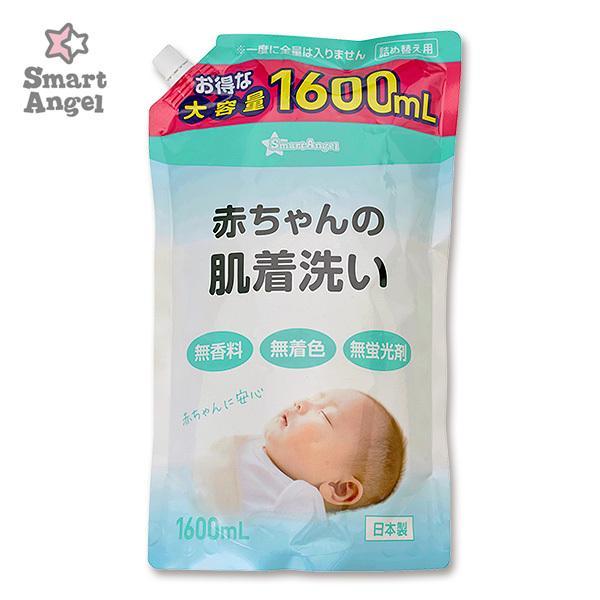 SmartAngel 赤ちゃんの肌着洗い詰替1600ml 価格交渉OK送料無料 オンラインショップ